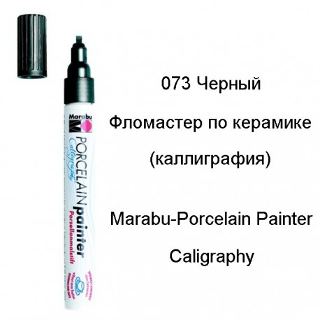 073 Черный Фломастер по керамике ( каллиграфия) Porcelain Painter Caligraphy Marabu ( Марабу)