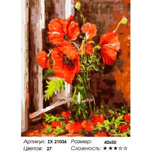 Цветы страсти Раскраска картина по номерам на холсте