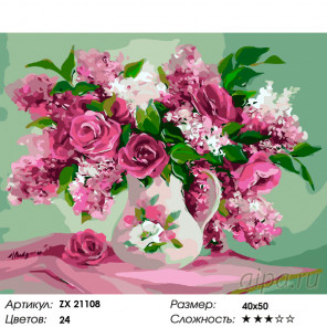 Количество цветов и сложность Сирень с розами Раскраска картина по номерам на холсте ZX 21108