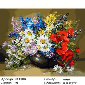 Цветы в вазе Раскраска картина по номерам на холсте