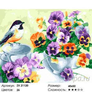 Птичка и анютины глазки Раскраска картина по номерам на холсте
