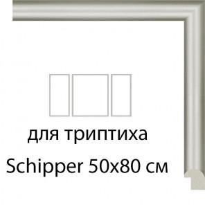 Silver Рамки для триптиха Schipper на картоне