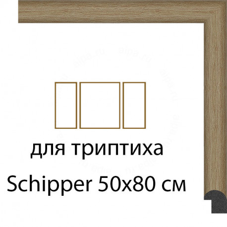 Альбери Рамки для триптиха Schipper на картоне