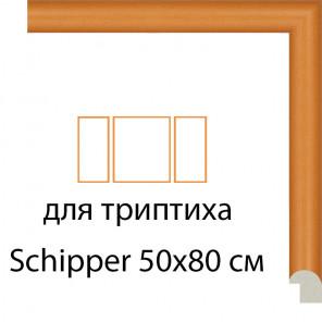 Мануэль Рамки для триптиха Schipper на картоне