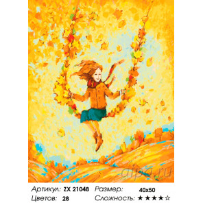 Количество цветов и сложность  Осенние качели Раскраска картина по номерам на холсте ZX 21048