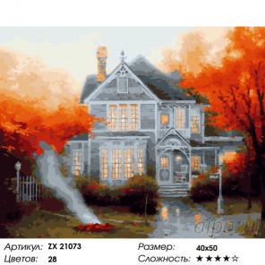 Количество цветов и сложность  Осенний костер Раскраска картина по номерам на холсте ZX 21073