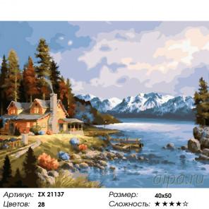 Количество цветов и сложность  На берегу вечности Раскраска картина по номерам на холсте ZX 21137
