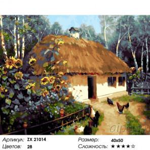 Количество цветов и сложность  Украинский дворик Раскраска картина по номерам на холсте ZX 21014