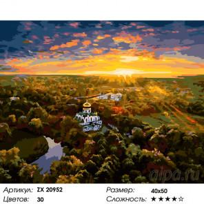 Количество цветов и сложность  Пейзаж. Череповец Раскраска картина по номерам на холсте ZX 20952