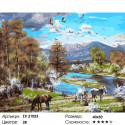 Пейзаж с лошадьми Раскраска картина по номерам на холсте