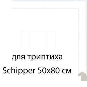 White Рамки для триптиха Schipper на картоне