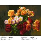 Сложность и количество красок Букет от Татьяны Раскраска картина по номерам на холсте Белоснежка 266-AS