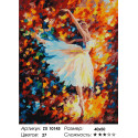 Парящая в танце Раскраска картина по номерам на холсте