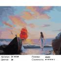 Ассоль в ожидании встречи Раскраска картина по номерам на холсте