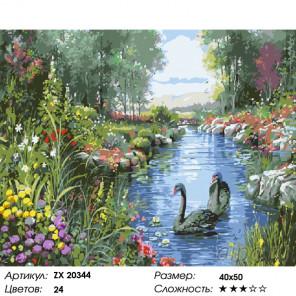 Количество цветов и сложность Лебеди в уединении Раскраска картина по номерам на холсте ZX 20344