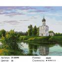 Церковь на берегу Раскраска картина по номерам на холсте