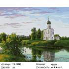 Количество цветов и сложность Церковь на берегу Раскраска картина по номерам на холсте ZX 20390