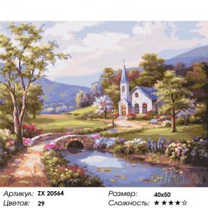 Количество цветов и сложность Дорога к часовне Раскраска картина по номерам на холсте ZX 20564