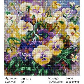 Сложность и количество цветов Ноктюрн Анютины глазки Алмазная вышивка мозаика на подрамнике Белоснежка 385-ST-S