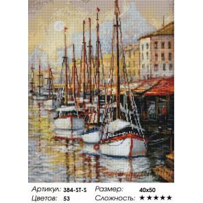 Сложность и количество цветов Летний вечер на юге Франции Алмазная вышивка мозаика на подрамнике Белоснежка 384-ST-S