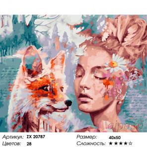Количество цветов и сложность Девушка и лиса Раскраска картина по номерам на холсте ZX 20787
