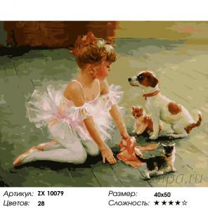 Количество цветов и сложность Урок танцев Раскраска картина по номерам на холсте ZX 10079