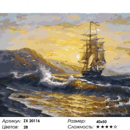 Количество цветов и сложность Волнения моря Раскраска картина по номерам на холсте ZX 20116