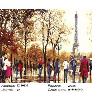 Количество цветов и сложность Сентябрь в Париже Раскраска картина по номерам на холсте ZX 10132