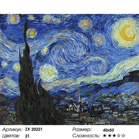 Количество цветов и сложность Звездная ночь. Ванг Гог Раскраска картина по номерам на холсте ZX 20221