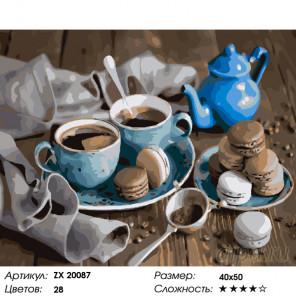 Количество цветов и сложность Кофейная пара и десерт Раскраска картина по номерам на холсте ZX 20087
