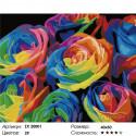 Радужные розы Раскраска картина по номерам на холсте