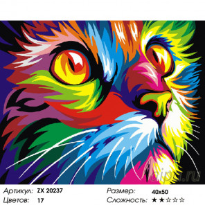Количество цветов и сложность Радужный кот. Ваю Рамдони Раскраска картина по номерам на холсте ZX 20237