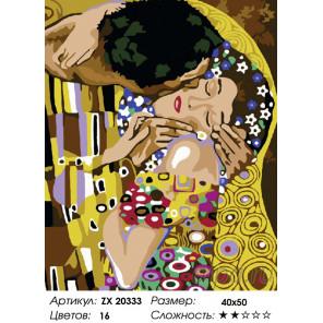 Количество цветов и сложность Поцелуй Густава Климта Раскраска картина по номерам на холсте ZX 20333
