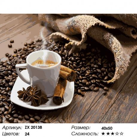 Количество цветов и сложность Кофе с корицей Раскраска картина по номерам на холсте ZX 20138