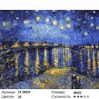 Количество цветов и сложность Звездная ночь. Ван Гог Раскраска картина по номерам на холсте ZX 20329