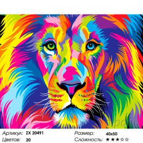 Количество цветов и сложность Радужный радужный лев Раскраска картина по номерам на холсте ZX 20491