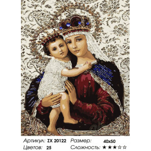 Икона Божьей Матери Раскраска картина по номерам на холсте ZX 20122