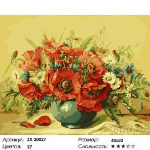 Количество цветов и сложность Любимые маки Раскраска картина по номерам на холсте ZX 20027