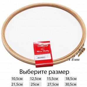 Выберите размер Пяльцы круглые с замком (высота обода 8 мм) Klass&Gessmann