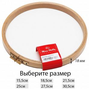 Выберите размер Пяльцы круглые с замком (высота обода 18 мм) Klass&Gessmann