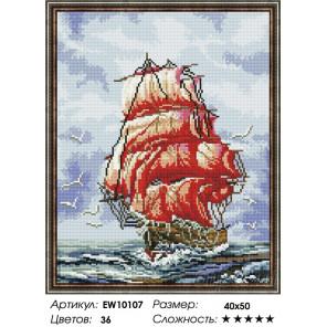 Количество цветов и сложность Алые паруса Алмазная вышивка мозаика на подрамнике EW10107