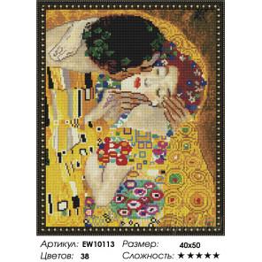 Количество цветов и сложность Поцелуй Алмазная вышивка мозаика на подрамнике EW10113