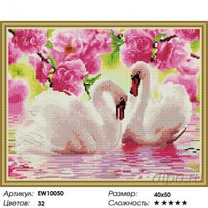 Количество цветов и сложность Лебеди в цветах Алмазная вышивка мозаика на подрамнике EW10050