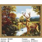 Количество цветов и сложность Семья оленей Алмазная вышивка мозаика на подрамнике EW10091