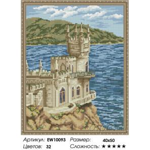Количество цветов и сложность Ласточкино гнездо Алмазная вышивка мозаика на подрамнике EW10093