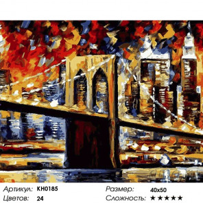 Количество цветов и сложность Бруклинский мост Раскраска картина по номерам на холсте KH0185