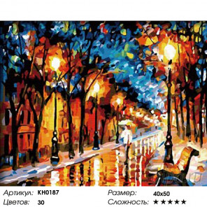 Количество цветов и сложность Осенний вечер Раскраска картина по номерам на холсте KH0187