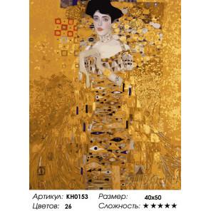 Количество цветов и сложность Адель Раскраска картина по номерам на холсте KH0153