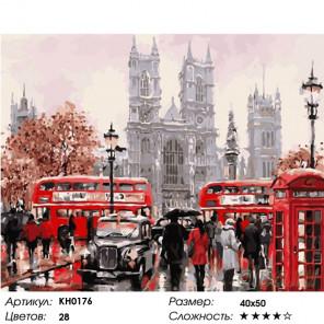 Количество цветов и сложность Лондонский транспорт Раскраска картина по номерам на холсте KH0176