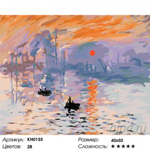 Количество цветов и сложность Восходящее солнце Раскраска картина по номерам на холсте KH0155